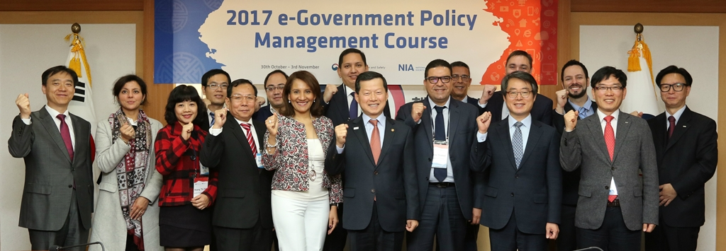2017 e-Government Policy Management Course